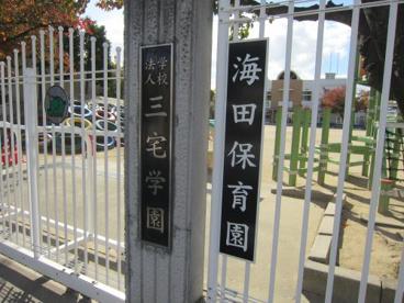 海田保育園の画像4