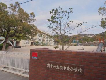 府中町立府中東小学校の画像1