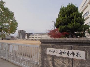 府中町立府中小学校の画像1
