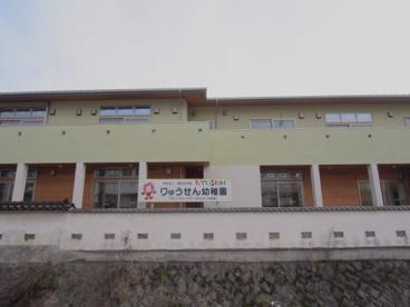 りゅうせん幼稚園の画像2