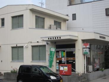 青崎東郵便局の画像3