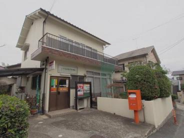 矢野大井簡易郵便局の画像1