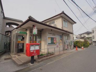 広島鶴江郵便局の画像1