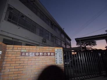 広島市立中野小学校の画像2