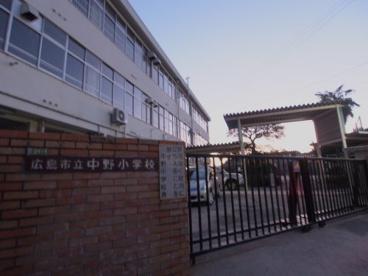 広島市立中野小学校の画像4