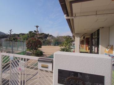 畑賀保育園の画像2
