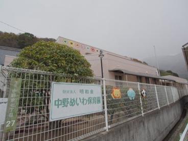 中野めいわ保育園の画像1