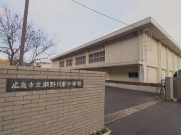 広島市立瀬野川東中学校の画像2