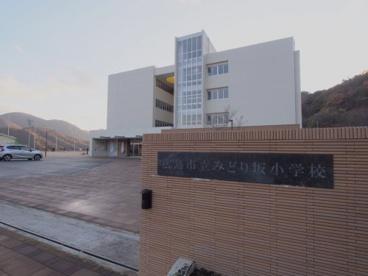 広島市立みどり坂小学校の画像2