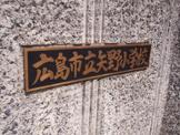 広島市立矢野小学校