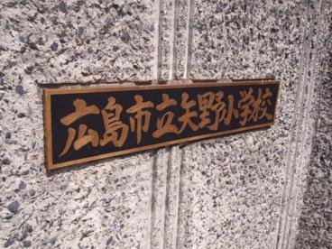 広島市立矢野小学校の画像1