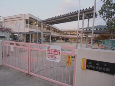 矢野中央保育園の画像1