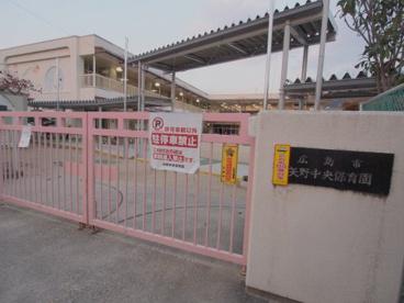 矢野中央保育園の画像2