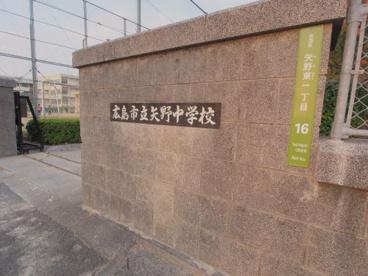 広島市立矢野中学校の画像1