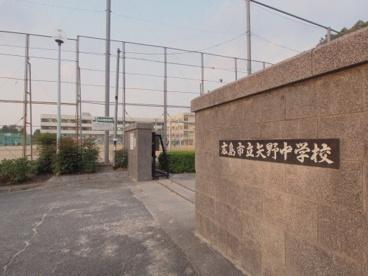 広島市立矢野中学校の画像2