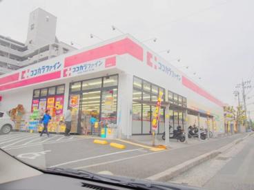 ドラッグセガミ矢野東店の画像1