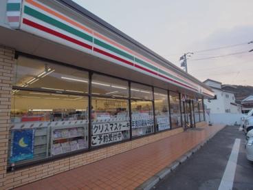 セブンイレブン 広島上瀬野店の画像1