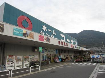 ホームセンターコーナン 中野東店の画像1