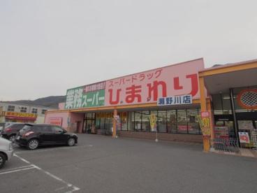 スーパードラッグひまわり 瀬野川店の画像1