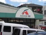 Aコープ 中野店