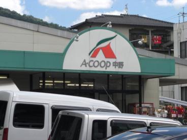 Aコープ 中野店の画像1