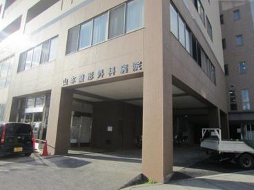 医療法人山本整形外科病院の画像1