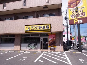 カレーハウスCoCo壱番屋 安芸区船越南店の画像2