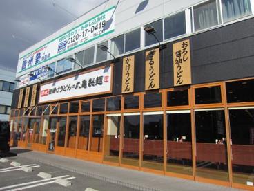 丸亀製麺広島安芸の画像2