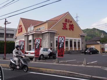 餃子の王将 海田店の画像1