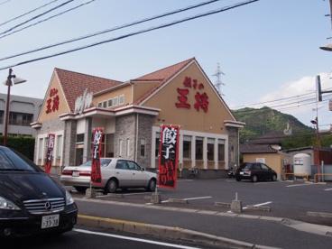 餃子の王将 海田店の画像2