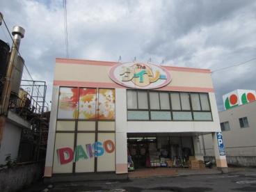 ザ・ダイソー 広島船越店の画像2