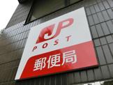武蔵野御殿山郵便局