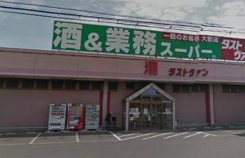 業務スーパー 飯岡店の画像1