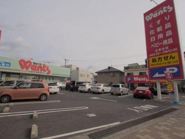 ウォンツ 府中本町店の画像1