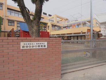 府中ひかり幼稚園の画像1