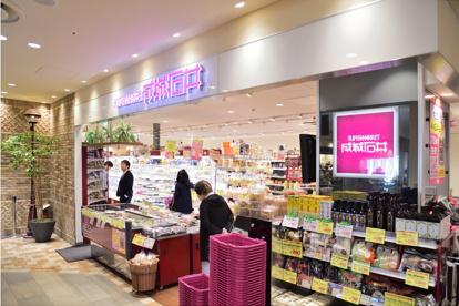 成城石井 アトレヴィ大塚店の画像1