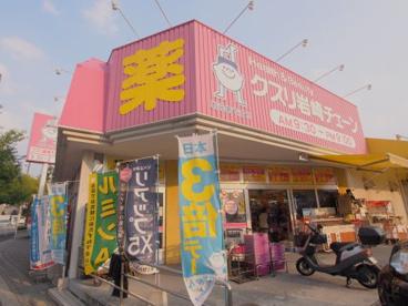 クスリ岩崎チェーン 広島府中南店の画像1