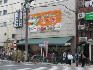 エネルギースーパーたじま 駒込店の画像1