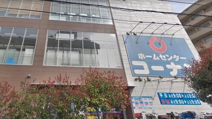 ホームセンターコーナン 江戸川中央店の画像1