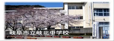 岐阜市立岐北中学校の画像1
