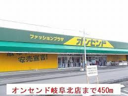 オンセンド 岐阜北店の画像1