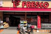 フレスコ 藤阪店