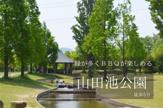山田池公園東入口