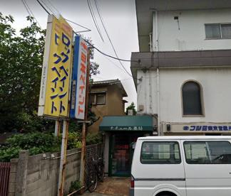 ナチュール薬局江戸川店の画像1