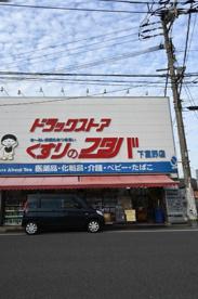 くすりのフタバ下富野店の画像1