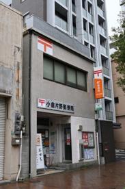 小倉片野郵便局の画像1