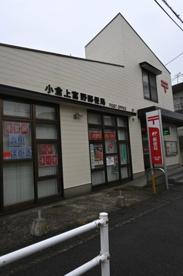 小倉上富野郵便局の画像1