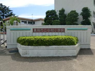 真岡市立中村小学校の画像1