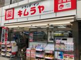 キムラヤ神田店