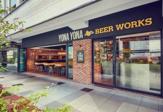 YONA YONA BEER WORKS(ヨナヨナビアワークス) 神田店